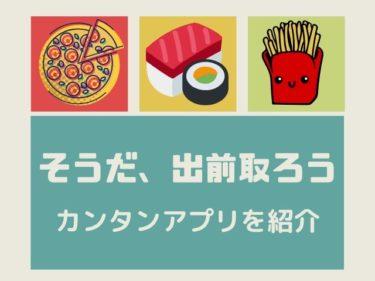寿司とピザ