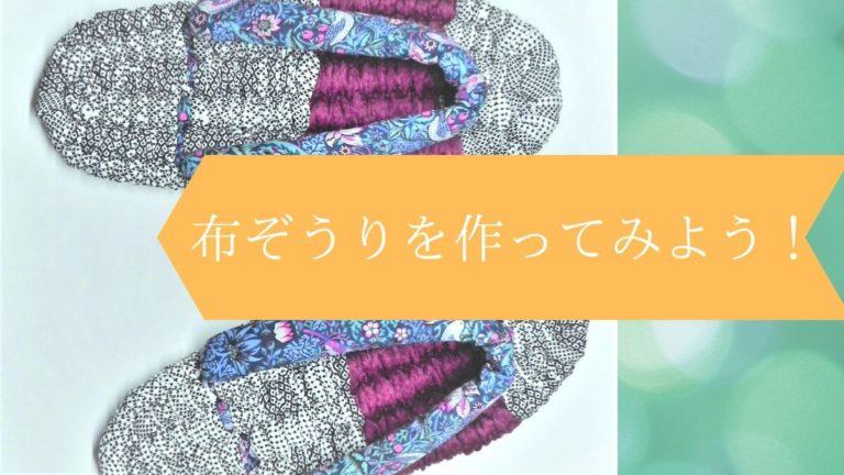 布ぞうりを作る