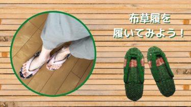 布ぞうりを履いてみよう!選び方やおすすめサイトを紹介