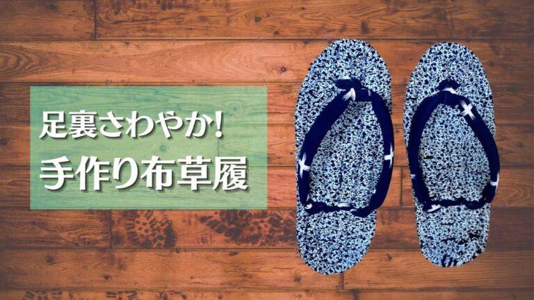 快適な布草履