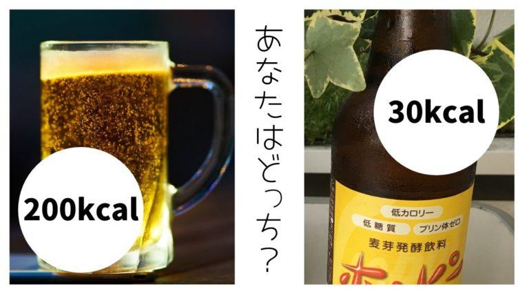 ビールのカロリーが気になる方へ。ヘルシーでおいしいドリンクを紹介