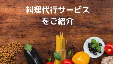 家事代行の料理