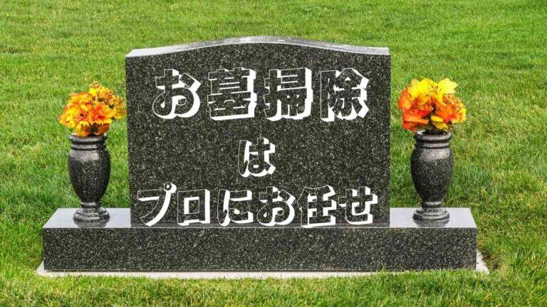 プロの墓掃除
