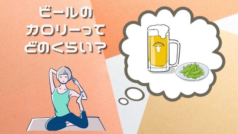 ビールのカロリーどのくらい