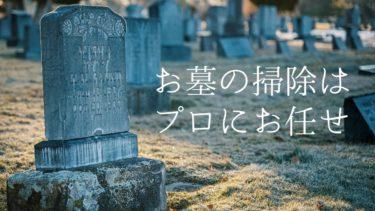 大切なお墓をキレイに。墓石掃除代行の内容とおすすめ業者を紹介