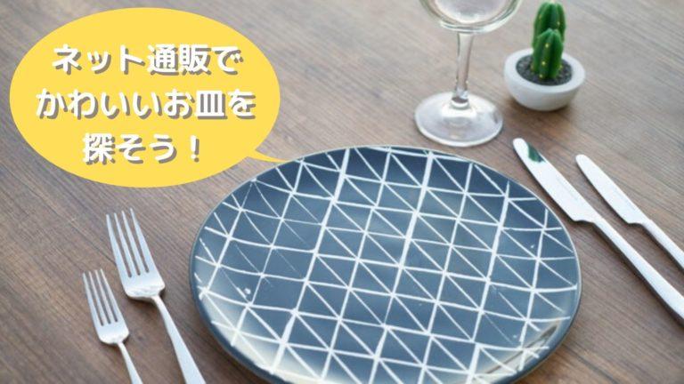 かわいいお皿を買おう