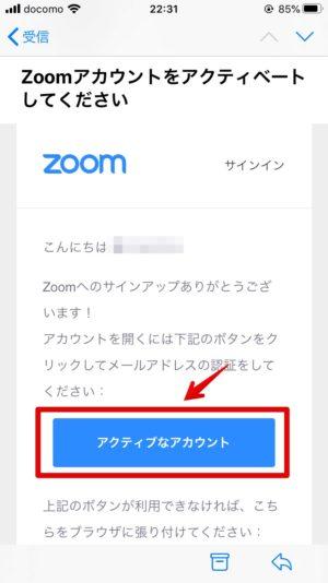【超初心者向け】ZOOMアプリでミーティングに参加する方法を解説
