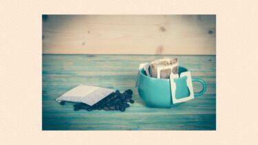 コーヒーのドリップパック