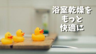 浴室乾燥を快適に