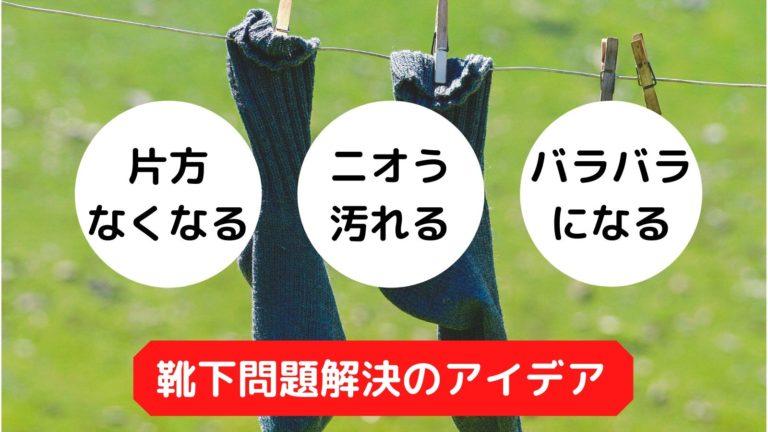 靴下の問題