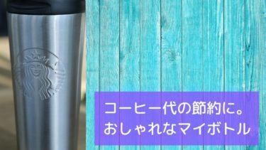 コーヒー代の節約におすすめ。おいしいまま持ち歩ける専用水筒を紹介