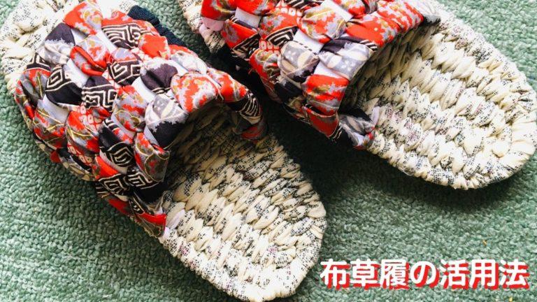 布草履と布スリッパ