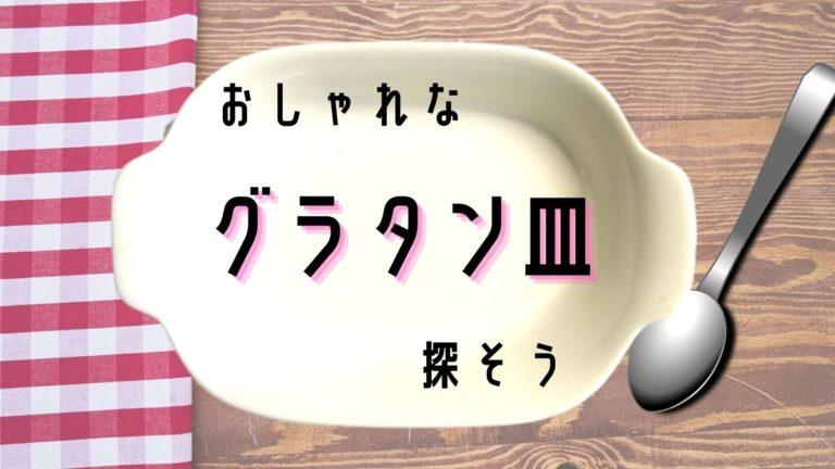 グラタン皿タイトル