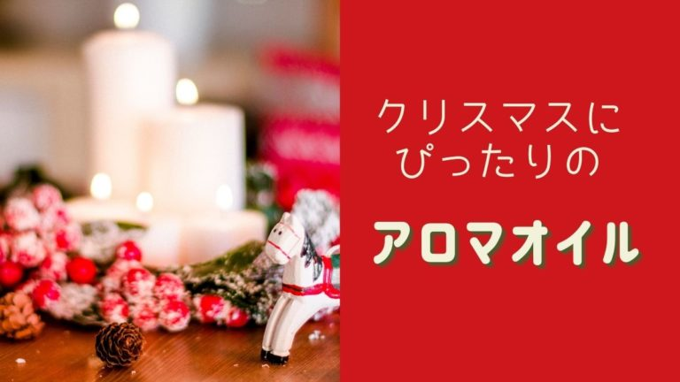 アロマオイル・クリスマス