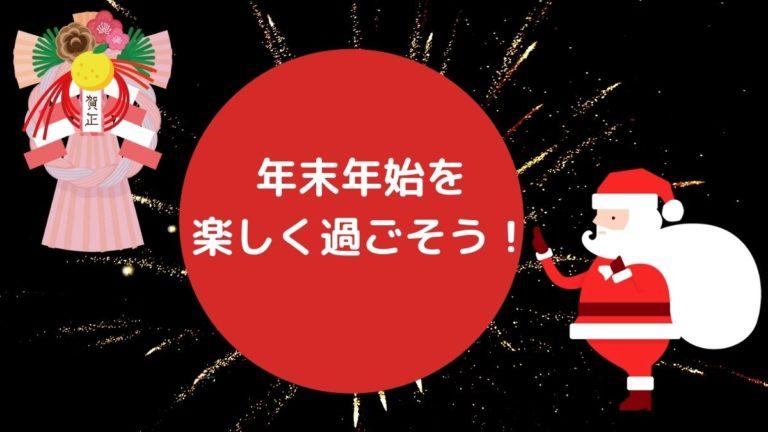 年末クリスマス