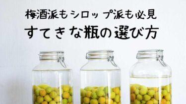 梅酒瓶選び方
