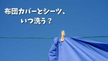 布団カバーを洗う頻度