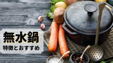 無水鍋と普通の鍋の違いアイキャッチ
