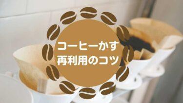 コーヒーかす 活用方法
